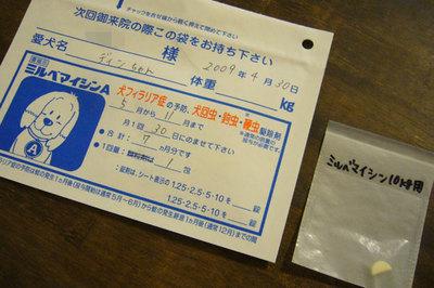 0430血液検査2.jpg